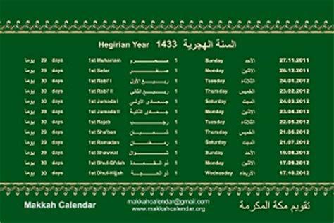 Calendrier Hijri 1434 Islamic Calendar 1433 2012 Hijri Calendar 1433 2012