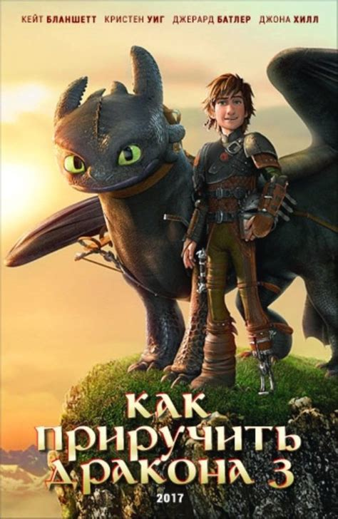 166428 how to train your dragon what is my movie item