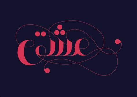 Wedding Font Arabic by Arabic Calligraphy Fonts 42 Free Ttf Photoshop Format
