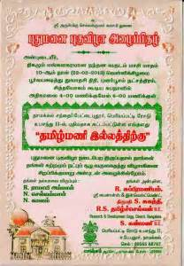 it s all abt tamil