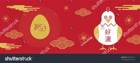 new year fortune rooster happy new year 2017 new year greetings year of
