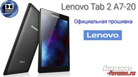 On Of Lenovo A7 20 Volume lenovo tab 2 a7 20 прошивка t2 a7 20f s23 151016 row lenovo tab 2 a7 20f официальные прошивки