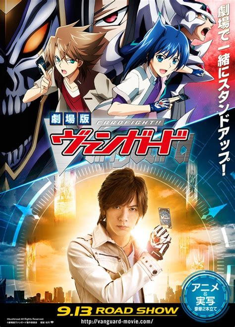 film anime full movie crunchyroll video full trailer for quot cardfight