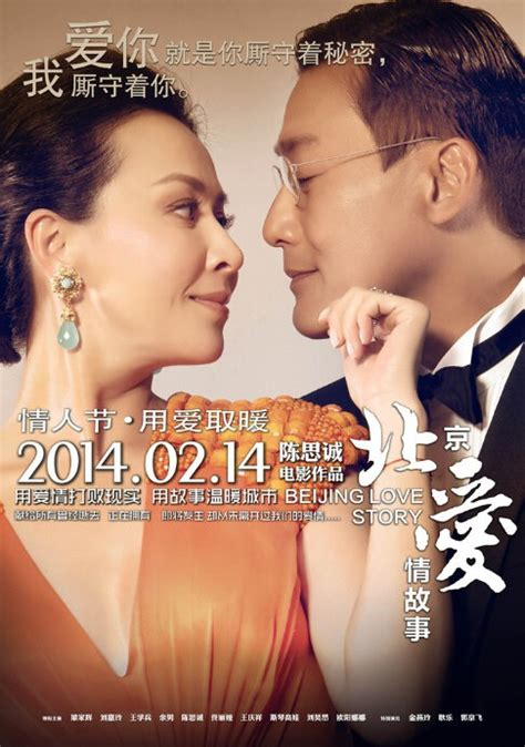 film china love story photos from beijing love story 2014 movie poster 9