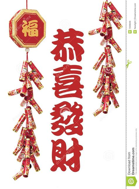 chinese  year   firecrackers royalty