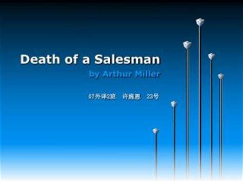 death of a salesman betrayal theme ppt death of a salesman by arthur miller powerpoint