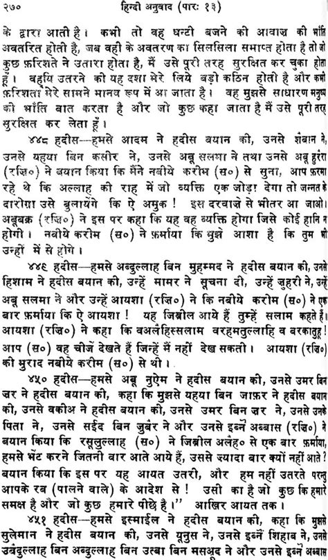 bukhari sharif in hindi सह ह ब ख र शर फ sahih bukhari sharif set of 3 volumes