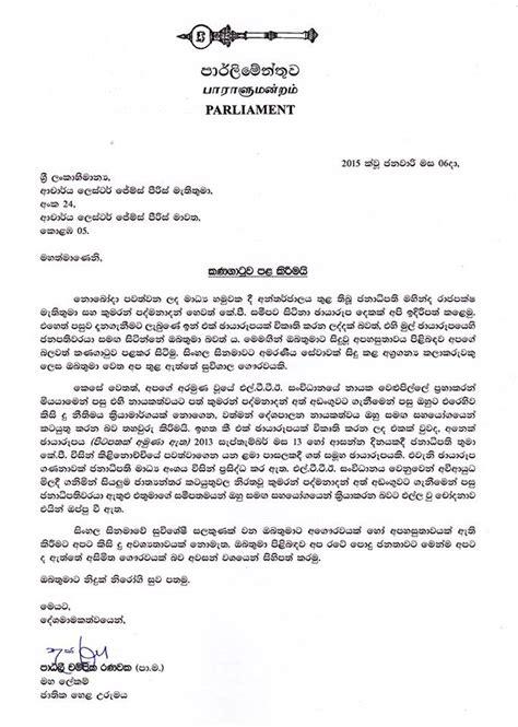 appointment letter format sinhala sle formal letter in sinhala best image wallpaper