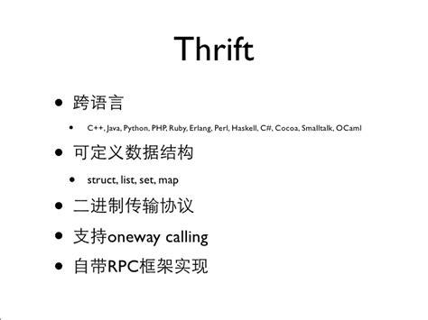 list map ocaml 服务框架 thrift pastescript