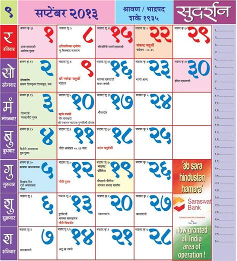 kalnirnay calendar  india