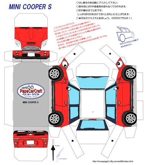 Mini Cooper Papercraft - sp papel modelismo agosto 2010