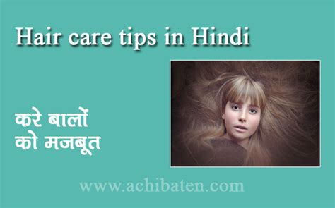 tattoo care tips advice in hindi कर ब ल क मजब त hair care tips in hindi achibaten com