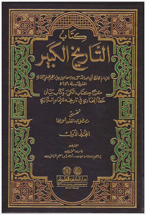 biography of imam bukhari kitaabun classical and contemporary muslim and islamic books