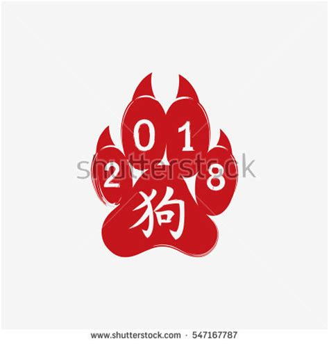 new year 2018 year of the meaning calligraphy zodiac stock images royalty free
