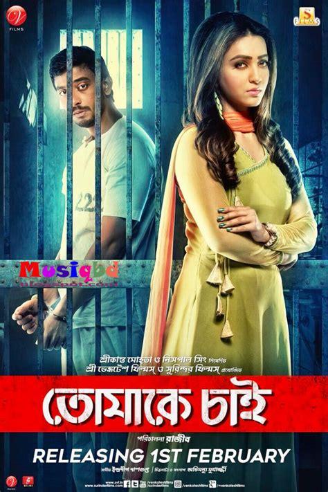 film 2017 song tomake chai 2017 ft bonny koushani kolkata bengali