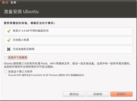 ubuntu guide beginners ubuntu linux 入门 二 安装 ubuntu linux