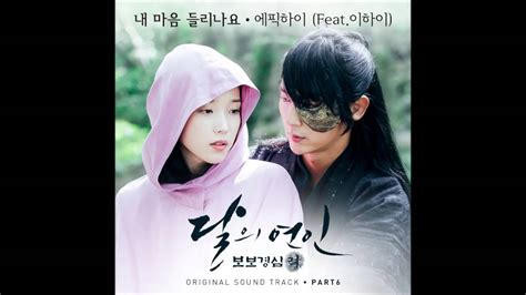 my lyrics ost high epik high and hi release ost for moon scarlet