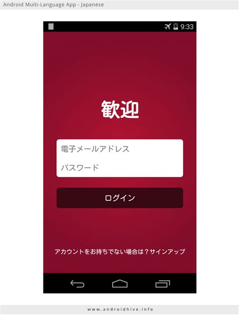 japanese android android building multi language supported app