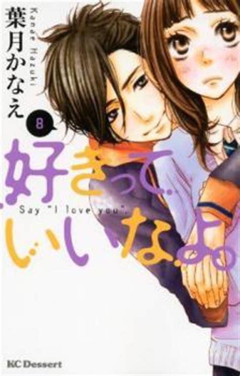 yo vol 8 books suki tte ii na yo volume 8 by kanae hazuki
