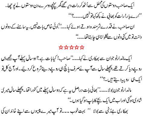 gossip columnist meaning in urdu humorous urdu jokes collection and lateefay best urdu