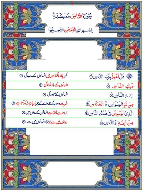 dreamweaver tutorial in urdu on pdf quran arabic to urdu pdf suppliesinternv over blog com