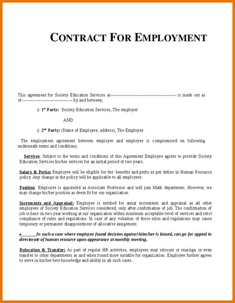 position agreement template 8 contract template itinerary template sle