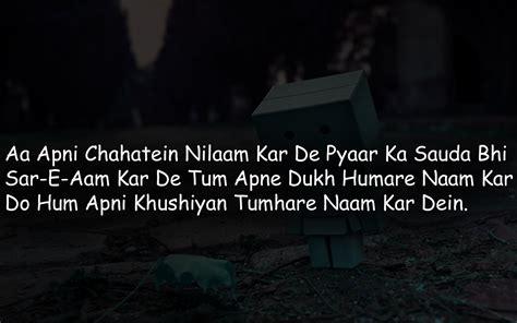 urdu love sad poetry english like success