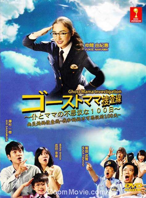 Dvd Ghost At School Dubbing Audio Bahasa Indonesia Tamat ghost sousasen dvd japanese tv drama 2012 episode 1 9 end cast by nakama yukie