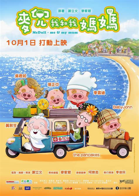 download film pee mak bluray mcdull me and my mum 2014 bluray 720p watch and download