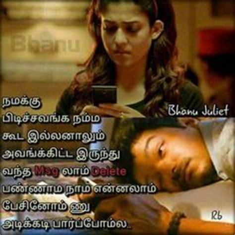 davit tamil movie feeling line tamil soga kavithai images tamil kavithai pinterest sad