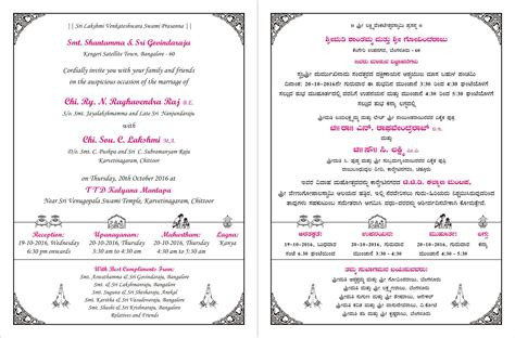 Marreige Invitation In Tulu by Kannada Marriage Invitation Wordings Kannada Wedding Card