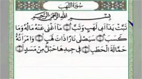 download mp3 surah ar rahman yusuf mansur download surah ar rahman dan artinya ribconsi