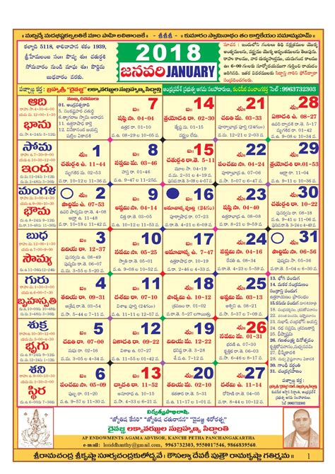 Calendar 2018 Telugu Pdf January 2018 Calendar In Telugu Atchafalaya Co