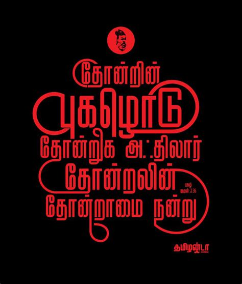 doodle means in tamil thirukkural tamil poems poem and mottos