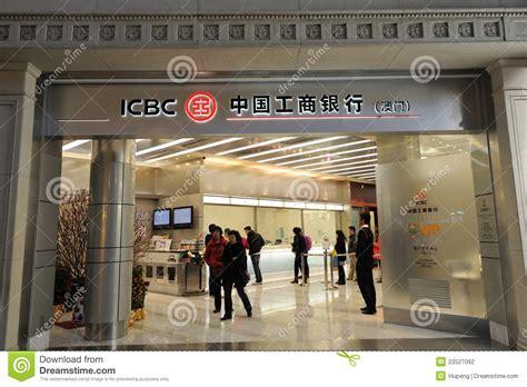 icbc bank icbc bank editorial photography image 23527092