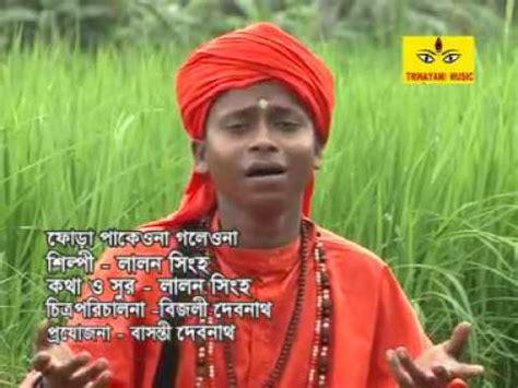 bengali baul songs lalon geeti new bengali baul song phora paakeo na ফ র প ক ও ন