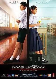 film film remaja thailand awesome film film yang pernah dibintangi oleh mario maurer