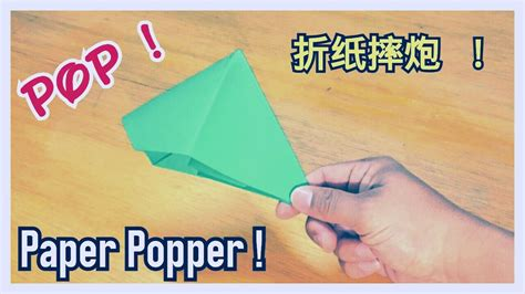 How To Make A Banger With Paper - 折甩紙炮 origami banger paper popper