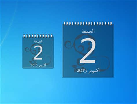 Calendar Desktop Gadget Windows 7 Arabic Calendar Windows 7 Desktop Gadget