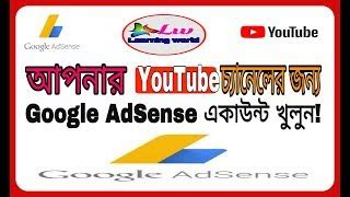 google adsense tutorial in bangla google adsense bangla tutotail make money from home