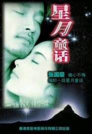 film china express full movie moonlight express 1999 chinese movie