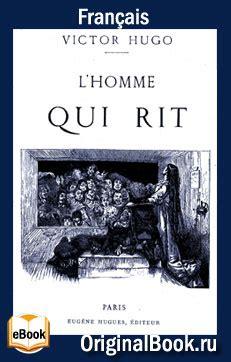 libro lhomme qui rit vol v hugo l homme qui rit t 233 l 233 charger epub pdf fb2 в гюго quot человек который смеётся quot на