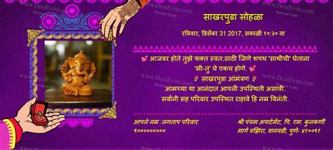 engagement invitation card templates free in marathi engagement invitation card in marathi fifacoinsbuy us