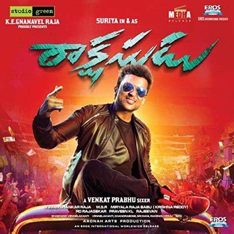 soundtrack film gie eros film music site rakshasudu soundtrack s s thaman