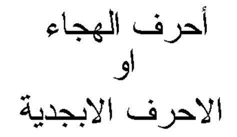lettere dell alfabeto arabo l alfabeto arabo