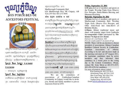 Invitation Letter Khmer Daily News