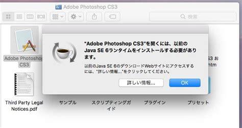 adobe illustrator cs6 you need a java se 6 runtime macos sierraに adobe cs6 cs4 cs3 をインストール 起動成功 朝絵のお絵描きダイアリー