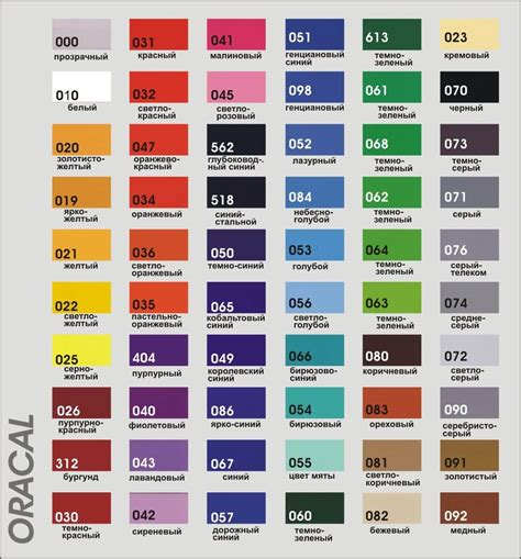 Oracal Folie In Cmyk by Pin Oracal On Pinterest