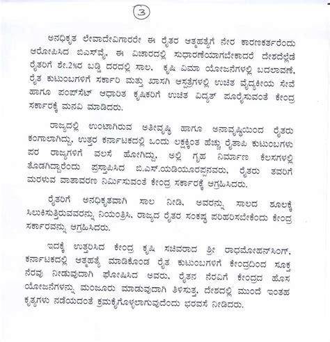 in kannada with pictures pdf kannada pdf 3 b s yeddyurappa