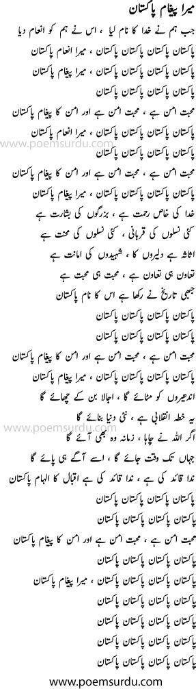 Nazria Pakistan Essay In Urdu by Mera Paigham Pakistan Mp3 And Urdu Lyrics Poemsurdu